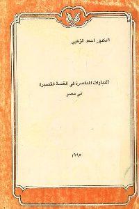 886 200x300 - تحميل كتاب التيارات المعاصرة في القصة القصيرة في مصر pdf لـ د. أحمد الزغبي
