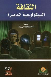 887 - تحميل كتاب الثقافة السيكولوجية المعاصرة pdf لـ هشام يعقوب مريزيق