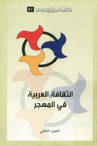 888 - تحميل كتاب الثقافة العربية في المهجر - الجزء الثاني pdf