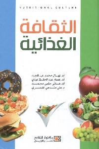 889 - تحميل كتاب الثقافة الغذائية pdf لـ مجموعة مؤلفين