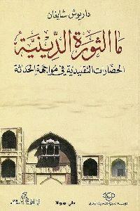 936 200x300 - تحميل كتاب ما الثورة الدينية : الحضارات التقليدية في مواجهة الحداثة pdf لـ داريوش شايغان