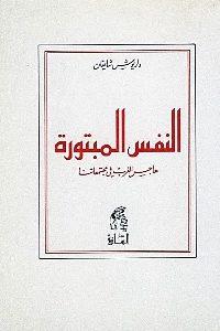 938 200x300 - تحميل كتاب النفس المبتورة : هاجس الغرب من مجتمعاتنا pdf لـ داريوش شايغان