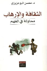 891 - تحميل كتاب الثقافة والإرهاب محاولة في الفهم pdf لـ د. محسن البوعزيزي