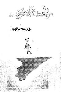 892 - تحميل كتاب الجسد الصغير pdf لـ محمد بلقاسم الهونى