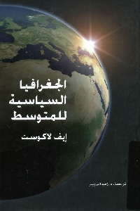 893 - تحميل كتاب الجغرافيا السياسية للمتوسط pdf لـ إيف لاكوست