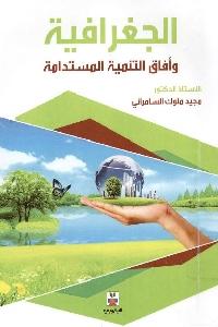 896 - تحميل كتاب الجغرافية وأفاق التنمية المستدامة pdf لـ د. مجيد ملوك السامرائي