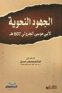 900 - تحميل كتاب الجهود النحوية لأبي موسى الجزولي 607 هـ pdf لـ د. هاشم جعفر حسين