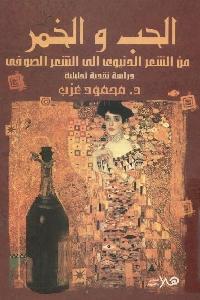 901 - تحميل كتاب الحب والخمر من الشعر الدنيوي إلى الشعر الصوفي pdf لـ د. محمود عزب