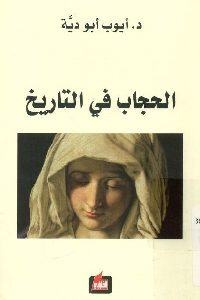 902 200x300 - تحميل كتاب الحجاب في التاريخ pdf لـ د. أيوب أبو دية