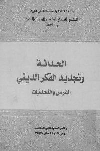 903 200x300 - تحميل كتاب الحداثة وتجديد الفكر الديني - الفرص والتحديات pdf