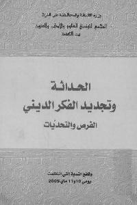 903 - تحميل كتاب الحداثة وتجديد الفكر الديني - الفرص والتحديات pdf