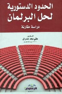 904 - تحميل كتاب الحدود الدستورية لحل البرلمان - دراسة مقارنة pdf لـ د. علي سعد عمران