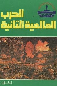 905 - تحميل كتاب الحرب العالمية الثانية - المجلد الأول والسابع pdf