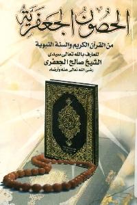 907 - تحميل كتاب الحصون الجعفرية من القرآن الكريم والسنة النبوية pdf لـ الشيخ صالح الجعفري