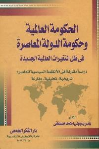 909 - تحميل كتاب الحكومة العالمية وحكومة الدولة المعاصرة pdf لـ ياسر بسيوني محمد مصطفى