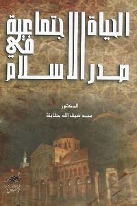 913 - تحميل كتاب الحياة الاجتماعية في صدر الإسلام pdf لـ د. محمد ضيف الله بطاينة
