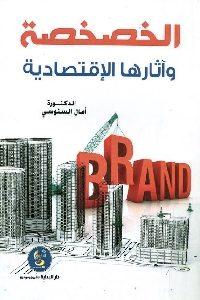 918 200x300 - تحميل كتاب الخصخصة وآثارها الإقتصادية pdf لـ د. أمال السنوسي