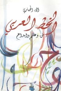919 - تحميل كتاب الخط العربي - فن وعلم وإبداع pdf لـ آلاء الحياري
