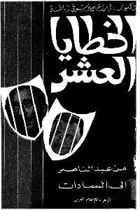921 200x300 - تحميل كتاب الخطايا العشر من عبد الناصر إلى السادات pdf لـ د. إبراهيم دسوقي أباظة