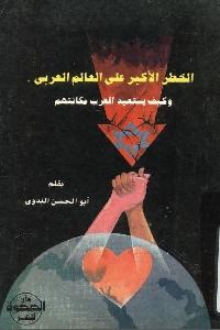 923 - تحميل كتاب الخطر الأكبر على العالم العربي وكيف يستعيد العرب مكانتهم pdf