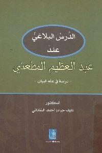 928 200x300 - تحميل كتاب الدرس البلاغي عند عبد العظيم المطعني pdf لـ د. نايف جردو أحمد الساداني