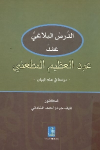 928 - تحميل كتاب الدرس البلاغي عند عبد العظيم المطعني pdf لـ د. نايف جردو أحمد الساداني