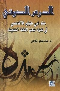 929 - تحميل كتاب الدرس الصوتي عند أبي حيان الأندلسي في ضوء علم اللغة الحديث pdf