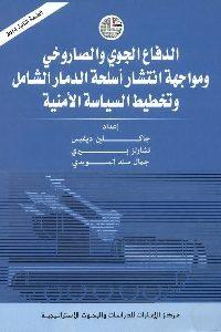 931 200x300 - تحميل كتاب الدفاع الجوي والصاروخي ومواجهة انتشار أسلحة الدمار الشامل وتخطيط السياسة الأمنية pdf