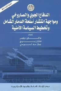 931 - تحميل كتاب الدفاع الجوي والصاروخي ومواجهة انتشار أسلحة الدمار الشامل وتخطيط السياسة الأمنية pdf