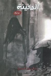 932 - تحميل كتاب الدفينة - رواية pdf لـ منال عبد الحميد