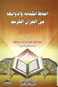 940 - تحميل كتاب ألفاظ الكتابة وأدواتها في القرآن الكريم pdf لـ د. سيد أحمد عبد الواحد أبو حطب