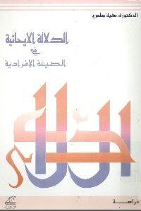 941 200x300 - تحميل كتاب الدلالة الإيحائية في الصيغة الإفرادية pdf لـ د. صفية مطهري