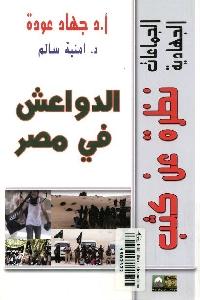 942 - تحميل كتاب الدواعش في مصر pdf لـ د. جهاد عودة - د. أمنية سالم