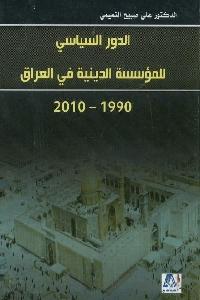 945 1 - تحميل كتاب الدور السياسي للمؤسسة الدينية في العراق 1990 - 2010 pdf د. علي صبح التميمي