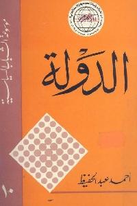 948 - تحميل كتاب الدولة pdf لـ أحمد عبد الحفيظ