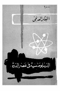 949 - تحميل كتاب الدبلوماسية في عصر الذرة pdf لـ ليستر بيرسون