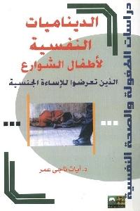 952 - تحميل كتاب الديناميات النفسية لأطفال الشوارع الذين تعرضوا للإساءة الجنسية pdf لـ د. آيات ناجي عمر