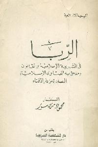 953 - تحميل كتاب الربا في الشريعة الإسلامية والقانون Pdf لـ المستشار محمود منصور