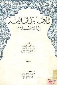 956 200x300 - تحميل كتاب الرقابة المالية في الإسلام pdf لـ د. عوف محمد الكفراوي