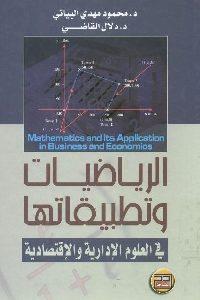 957 200x300 - تحميل كتاب الرياضيات وتطبيقاتها في العلوم الإدارية والإقتصادية pdf لـ د. محمود مهدي البياتي و د. دلال القاضي