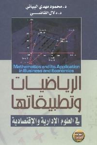 957 - تحميل كتاب الرياضيات وتطبيقاتها في العلوم الإدارية والإقتصادية pdf لـ د. محمود مهدي البياتي و د. دلال القاضي