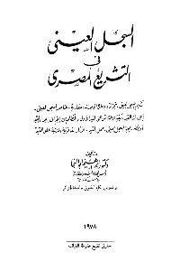 959 - تحميل كتاب السجل العيني في التشريع المصري pdf لـ د. إبراهيم أبو النجا