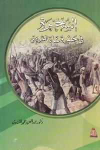 960 - تحميل كتاب السخرة في حفر قناة السويس pdf لـ د. عبد العزيز محمد الشناوي
