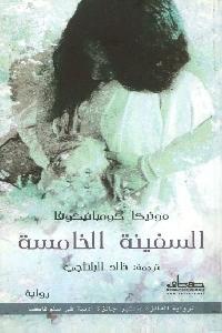 961 - تحميل كتاب السفينة الخامسة - رواية pdf لـ مونيكا كومبانيكوفا