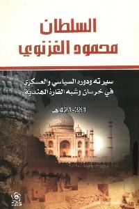 962 - تحميل كتاب السلطان محمود الغزنوي pdf لـ د. عبد الستار مطلك درويش