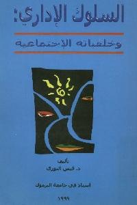 963 - تحميل كتاب السلوك الإداري: وخلفياته الإجتماعية pdf لـ د. قيس النوري