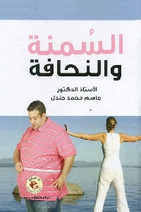 964 - تحميل كتاب السمنة والنحافة pdf لـ د. جاسم محمد جندل