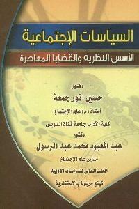 966 200x300 - تحميل كتاب السياسات الإجتماعية : الأسس النظرية والقضايا المعاصرة pdf لـ د. حسين أنور جمعة