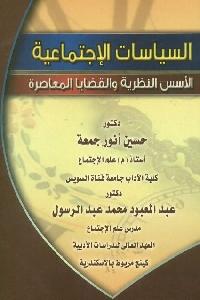 966 - تحميل كتاب السياسات الإجتماعية : الأسس النظرية والقضايا المعاصرة pdf لـ د. حسين أنور جمعة