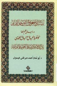 968 200x300 - تحميل كتاب السياق اللغوي في القصص القرآني Pdf لـ د. أبو تمام أحمد ميرغنى عيسوى